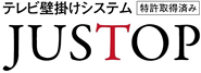 テレビ壁掛けシステム【ジャストップ】