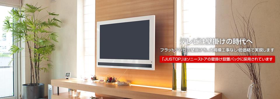 テレビは壁掛けの時代へ フラットテレビの壁掛けを、大規模工事なし・低価格で実現します 「JUSTOP」は、SONY「BRAVIA」の壁掛工事に公式採用されています